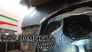 #100 [Nissan X-TRAIL] Замена ржавых арок Body Repair