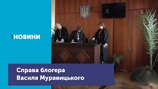Чергове засідання суду у справі житомирського блогера Василя Муравицького