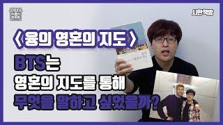 [읽은척책방] 융의 영혼의 지도 :  페르소나를 10분 안에 한 방에 쉽게 정리해 드려요 (BTS새 앨범 발매 축하!! 아미들 필독 ㅋㅋ)
