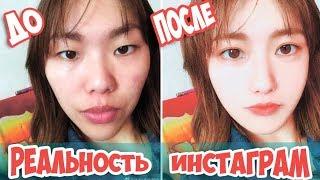 Кореянки, Японки: ИНСТАГРАМ vs РЕАЛЬНОСТЬ