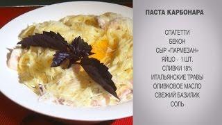 Паста / Паста Карбонара / Паста рецепт / Спагетти / Спагетти Карбонара / Спагетти карбонара рецепт