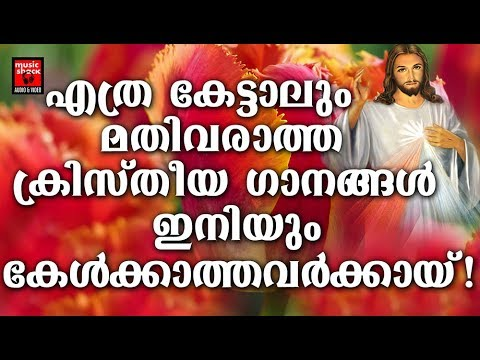 Daivam thannathall # Christian Devotional Songs Malayalam 2019 # Hits Of Joji Johns