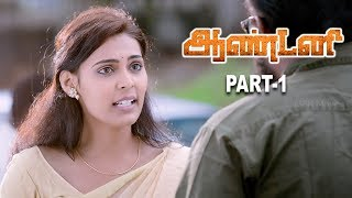 India's First Claustrophobic Suspense Thriller Antony Movie Part 1 | Lal, Nishanth, Vaishali