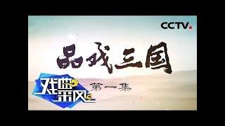 《戏曲采风》 20190503| CCTV戏曲