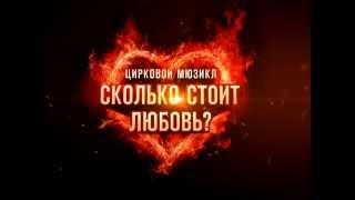 """Цирковой мюзикл """"Сколько стоит любовь"""" - Незабываемое шоу!"""