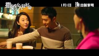 Huang Xiao Ming 黄晓明 | International trailer for WOMEN WHO FLIRT 撒娇女人最好命