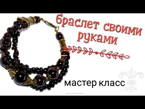 #izkamnei гранатовый браслет мастер класс бижутерия своими руками из камней ручная работа