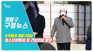 3월 3주 계양주간뉴스 영상 썸네일