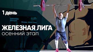 """ОСЕННИЙ ЭТАП """"ЖЕЛЕЗНОЙ ЛИГИ ГЕРАКЛИОНА"""""""