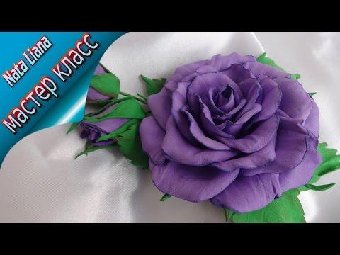 Как сделать Розу и Бутон Розы из Фоамирана.  МК с Выкройками. / Foam rose