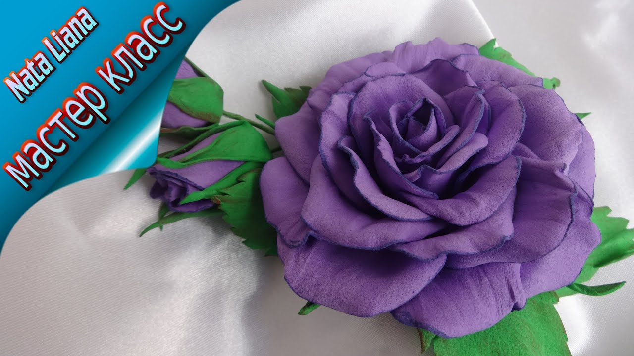 Как сделать розу из фоамирана выкройки
