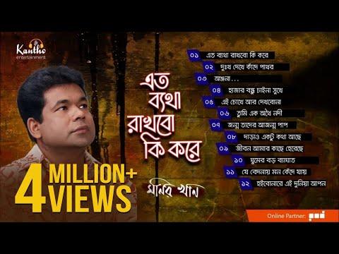 Monir Khan - Eto Betha Rakhbo Ki Kore | এত ব্যথা রাখবো কি করে | Full Audio Album