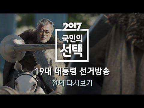 2017 국민의 선택 - 전체 다시보기|SBS 선거방송