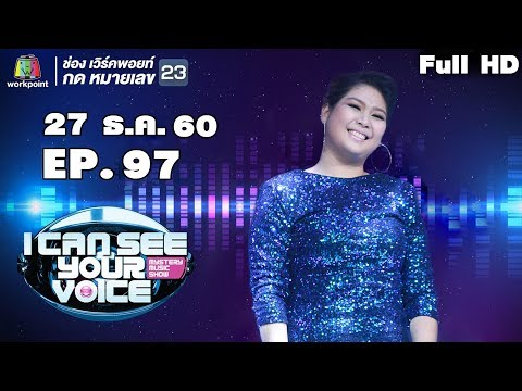 """I Can See Your Voice -TH 