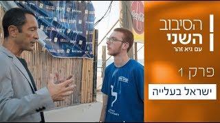 הסיבוב השני עם גיא זהר | בעקבות הקול הרוסי 🇷🇺 - ישראל בעלייה - פרק 1