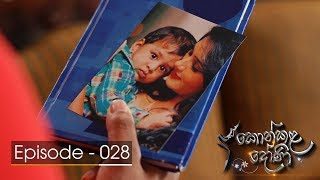 Konkala Dhoni | Episode 28 - (2017-11-17) | ITN Thumbnail