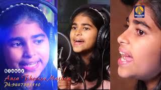 ഈ സുന്ദരി മോളുടെ പാട്ടൊന്നു കേട്ടുനോക്കൂ | Malayalam Musical Song
