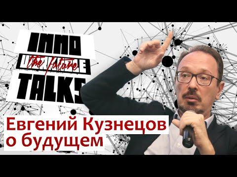 Евгений Кузнецов о будущем | 08.10.2019 |