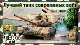 Т-90 признан лучшим танком сирийской Войны.(САМЫЕ КРУТЫЕ КОФТЫ/ФУТБОЛКИ/СВИТШОТЫ: http://artofwar.myprintbar.ru/ Военные действия в Сирии стали первыми, где российс..., 2016-10-03T18:36:50.000Z)