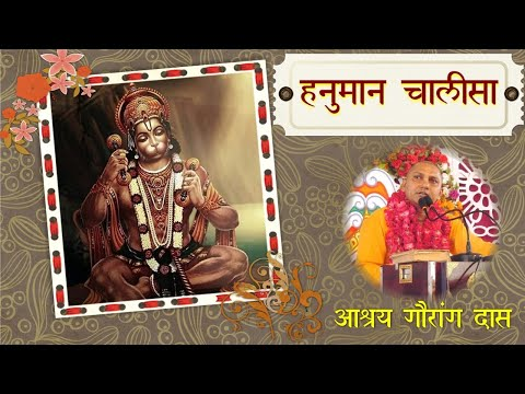 Video - Hare Krishna! Watch Lecture on *रामभक्त हनुमान* by Ashraya Gauranga Das *LIVE* on YouTube NOW by clicking on this link :   https://youtu.be/lo8ZZFQvbnA