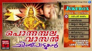 Ayyappa Devotional Songs Malayalam | Ponnambala Vasan Chindu Songs | Hindu Devotional Songs