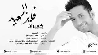 Fayez AlSaeed - Khasran | فايز السعيد - خسران