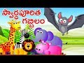 Moral Stories For Children | Swardhapuritha Gabbilam Short Story | Kids Animated Movie | Bommarillu