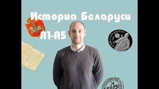 ЦТ история Беларуси А1-А5