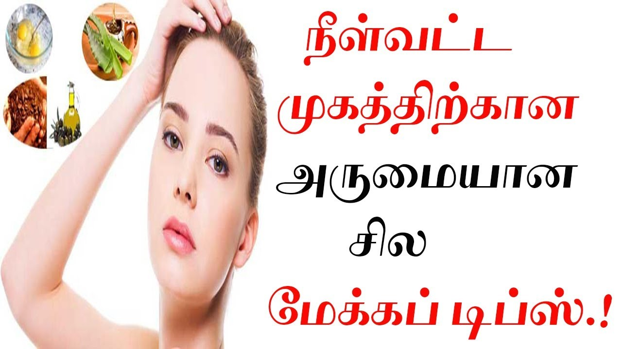 Tamil Face Makeup Tips Tamil Beauty Tamil Health Care