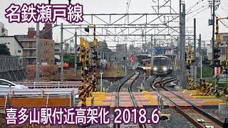名鉄喜多山駅付近高架化工事区間前面展望 2018.6.9,10