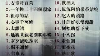 劉福助《安童哥買菜》等,18首歌曲