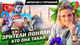 Турчанка уходит / Невероятные приключения 6 серия
