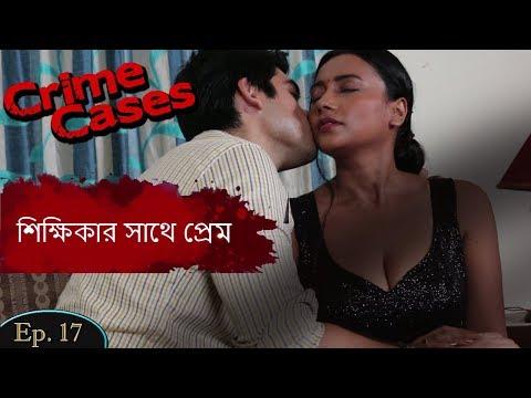 Crime Cases(Bengali)- ক্রাইম কেসস | Ep 17 - শিক্ষিকার সাথে প্রেম - Teacher Se Pyaar - 22nd Feb'19