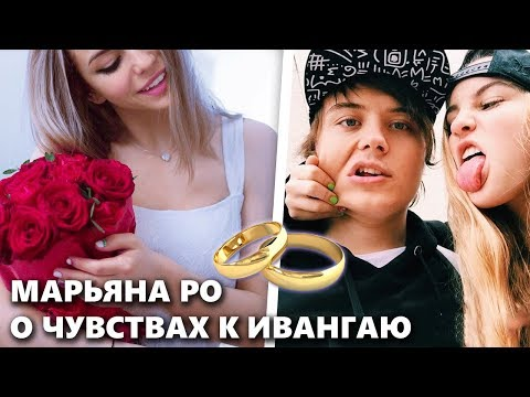 МАРЬЯНА РО выходит ЗАМУЖ! Почему её бросил Ивангай? Рассказала в интервью - Популярные видеоролики!