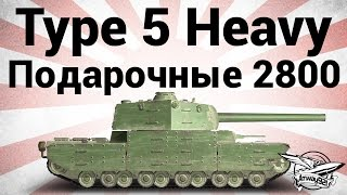 Type 5 Heavy - Подарочные 2800
