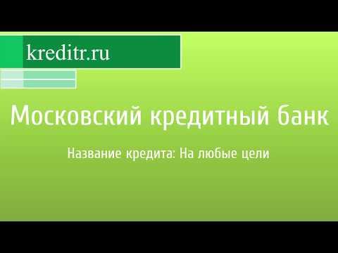 МКБ Банк Лучший потребительский кредит Московского Кредитного Банка 2017 процентные ставки