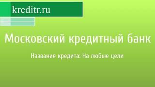 видео Кредитная карта МКБ - как оформит заявку, отзывы и условия