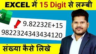Tips - Excel में 15 Digit से लम्बी संख्या कैसे लिखे  - How To Write Larger Number In Excel