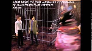 Sims 3 Дневники вампира 1 серия.avi