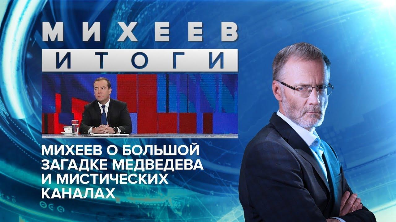 Михеев о большой загадке Медведева и мистических каналах