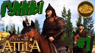 Total War: Attila (Легенда) - Гунны - ПРОХОЖДЕНИЕ #1 Они готовились к войне!