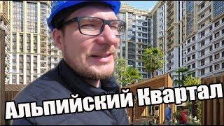 ЖК Альпийский квартал, интересные предложения, виды, планировки / Недвижимость Сочи