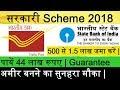 Post Office Savings Scheme 2018 Hindi | SBI Bank Saving Scheme | PPF (Public Provident Fund) Scheme