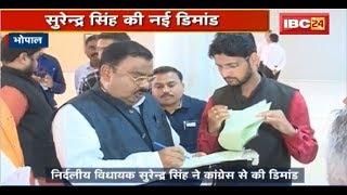 Bhopal News MP: निर्दलीय Vidhayak Surendra Singh ने Congress से की New Demand |