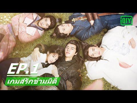 ย้อนเวลาไปพบการวางแผนก่อกบฏโดยบังเอิญ   เกมส์รักข้ามมิติ (Unique Lady) EP.1 ซับไทย   iQiyi Thailand