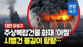 대전 주상복합건물에 불…인명 피해는 없어  / 연합뉴스…