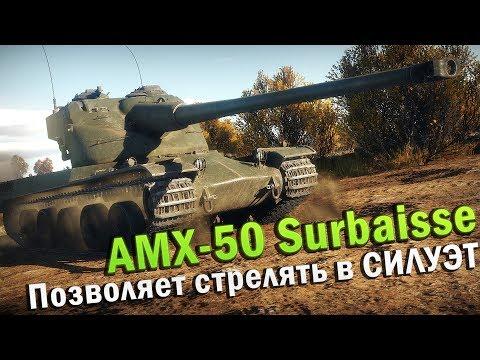 AMX-50 Surbaisse Обзор в War Thunder | Позволяет стрелять в СИЛУЭТ