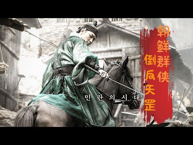 """【牛叔】韩国版""""水浒传""""18好汉劫富济贫,杀猪匠李逵逵机枪扫荡土豪恶霸"""