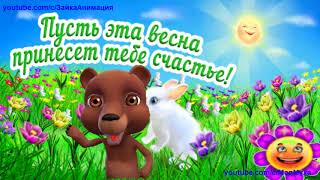 ZOOBE зайка Самое Замечательное Поздравление с Весной !