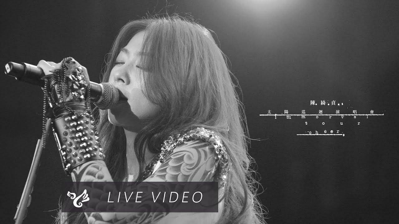 陳綺貞 Cheer Chen【煙火 Fireworks】太陽巡迴演唱會 Official Live Video